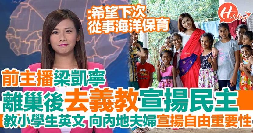 TVB前主播梁凱寧離巢後去斯里蘭卡義教 向內地夫婦宣揚民主自由重要性