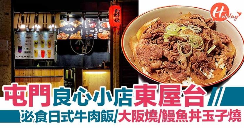 屯門東屋台街坊良心小店 必食日式牛肉飯/大阪燒/鰻魚丼玉子燒