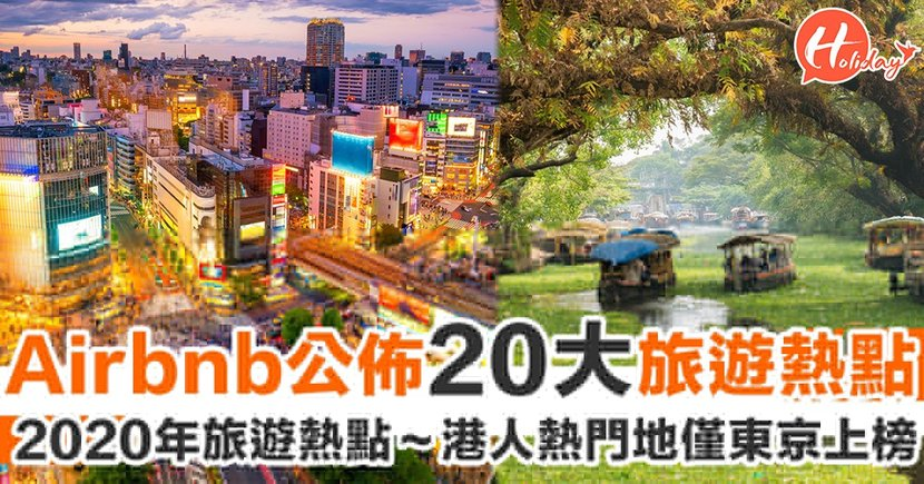 預測2020年旅遊熱點!Airbnb公佈前20大最受歡迎排行榜 港人熱門地只有東京上榜