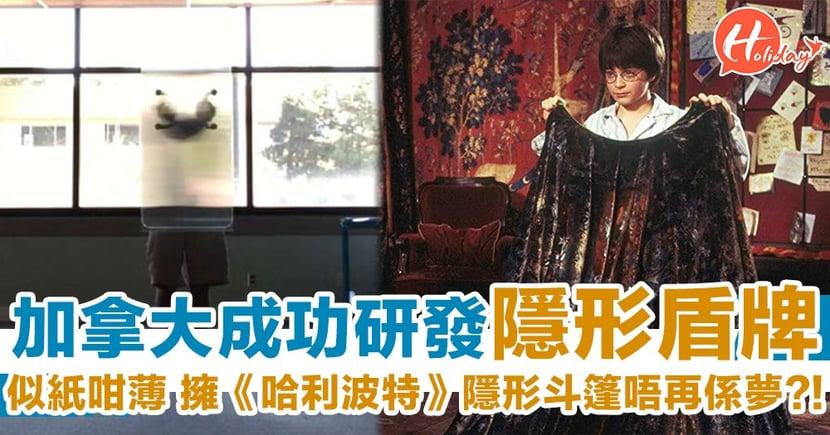 擁有《哈利波特》隱形斗篷唔再係夢?!似紙咁薄 加拿大某公司成功研發「隱形盾牌」