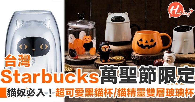 【萬聖節2019】貓奴必入!台灣Starbucks萬聖節限定超可愛黑貓杯/貓精靈雙層玻璃杯