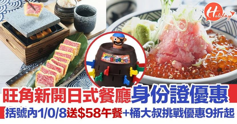 旺角日式餐廳推桶大叔挑戰+身份證2大新張優惠!括號內1/0/8即送午餐~