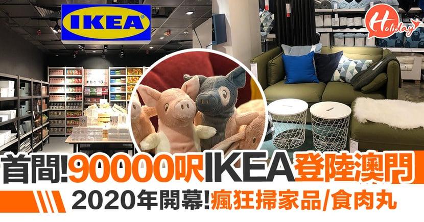 【澳門好去處】澳門氹仔開設首間IKEA店!佔地90000呎 4月開幕