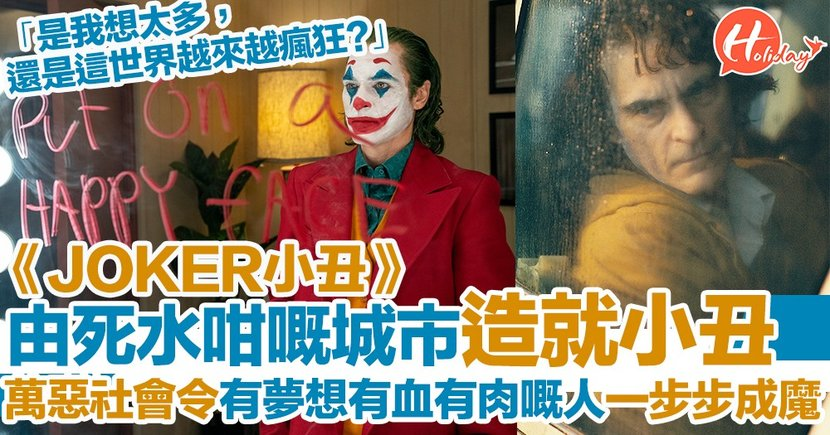 【JOKER小丑】由瘋狂得如死水嘅城市造就小丑  「是我想太多,還是這世界越來越瘋狂?」