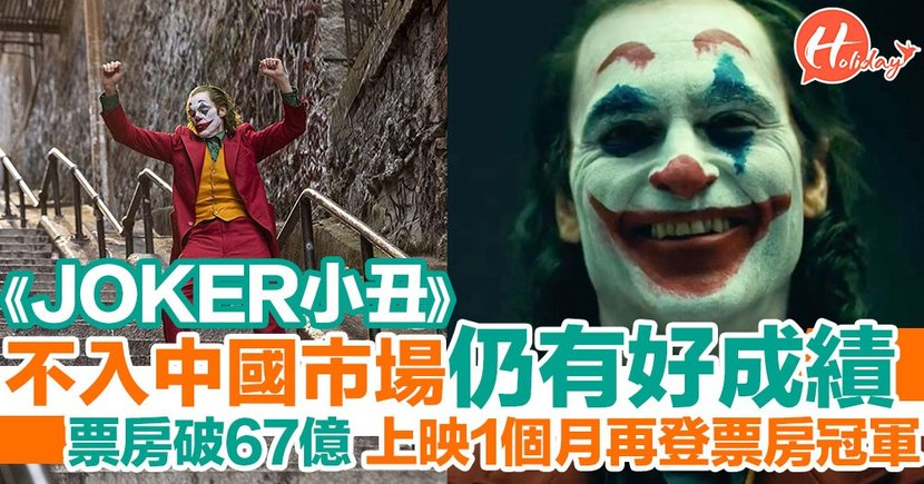 《JOKER小丑》票房破8億美元 上映1個月再登票房冠軍 中國不上映仍有好成績