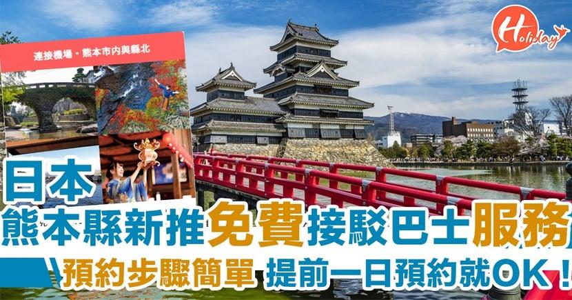 【日本交通2019】熊本縣新推免費接駁巴士來往機場至4市町 想搭記得提早預約喇~