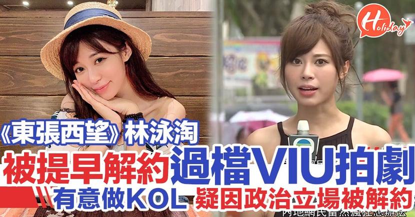 《東張西望》林泳淘被提前解約 轉做KOL過VIU TV拍劇