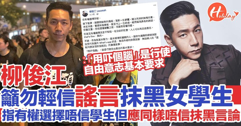 柳俊江呼籲勿輕信謠言抹黑中大女學生:「用吓個腦」是行使自由意志的基本要求