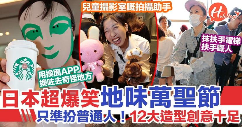 日本「地味萬聖節2019」 扮成普通人入型入格 更首次進軍海外!