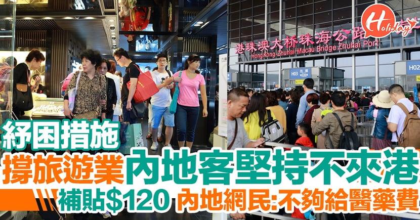 政府宣布旅遊業紓困措施 內地旅客堅持不接受:不夠給醫藥費