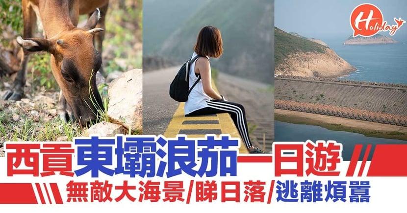 【區區遊】西貢萬宜水庫東壩+浪茄一日遊!無敵大海景/睇日落/逃離煩囂