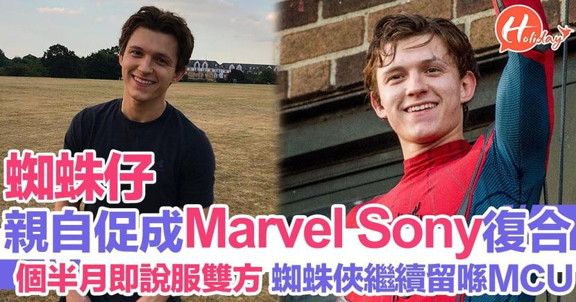 Tom Holland親自促成Marvel Sony破冰 蜘蛛俠重回Marvel功不可沒