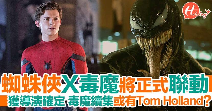 蜘蛛俠X毒魔將正式聯動 獲導演確定 Tom Holland或出演《毒魔2》?