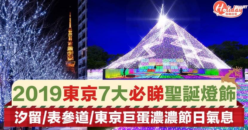 【日本聖誕2019】東京7大必睇聖誕燈飾攻略 汐留/表參道/東京巨蛋濃濃節日氣息