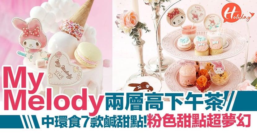 My Melody兩層高下午茶及造型蛋糕!中環有得食7款鹹甜點 粉色甜點超夢幻