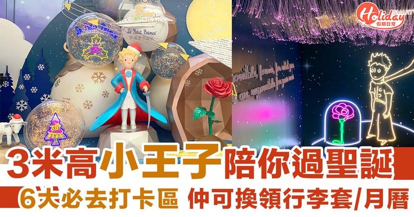 【聖誕活動2019】3米高月亮小王子進駐尖沙咀 6大必去打卡區 仲可換領行李套/月曆添!