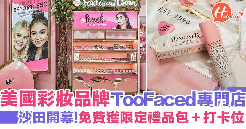 【香港新店】美國彩妝品牌Too Faced專門店開幕!少女夢幻打卡位+免費獲限定禮品包