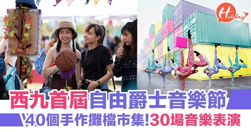 【周末好去處】西九首屆自由爵士音樂節!40個手作攤檔市集  30場音樂表演