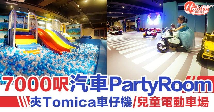 【觀塘Party Room】7,000呎汽車主題Party Room!夾Tomica車仔  兒童電動車場