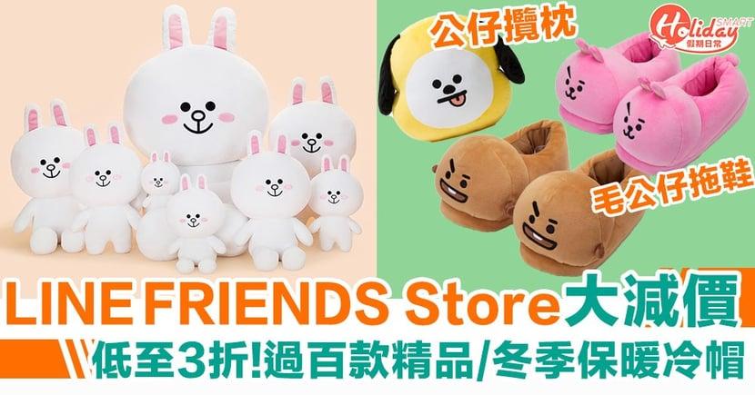 【香港好去處2019】LINE FRIENDS Store大減價!低至3折  過百款LINE FRIEND精品