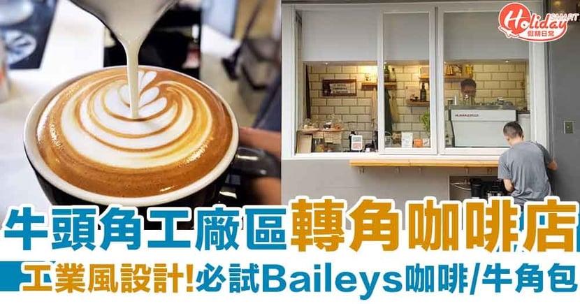 【牛頭角cafe】工廠區轉角工業風咖啡店!必試Baileys Latte/牛角包