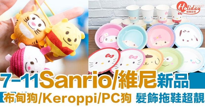 【便利店精品】第3彈!7-11推SANRIO及迪士尼精品  布甸狗/Keroppi/PC狗/小熊維尼~