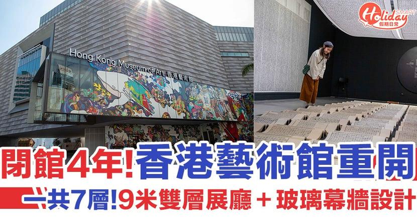 【尖沙咀好去處】閉館4年 香港藝術館11月30日重開!1萬平方米展覽空間  玻璃幕牆設計