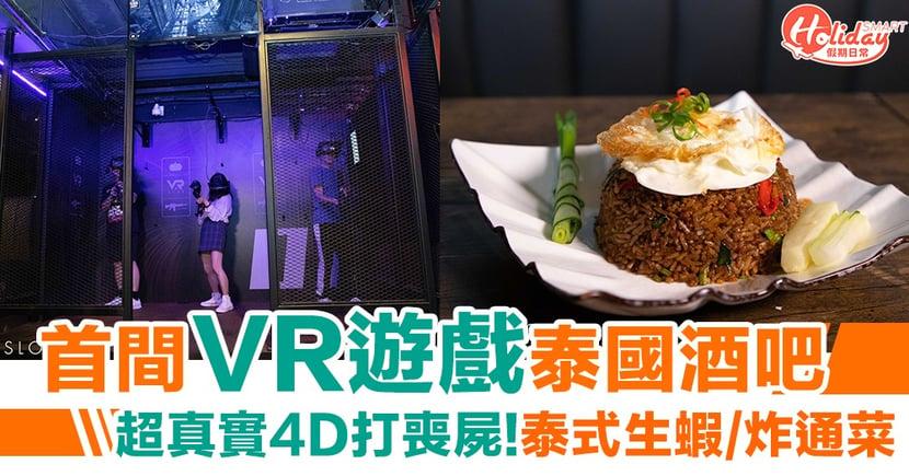 【尖沙咀酒吧】全港首間 VR 遊戲泰國酒吧餐廳!超真實4D打喪屍  餐廳招牌「泰式炸通菜」