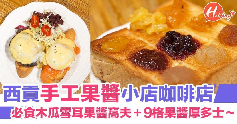 【區區遊】西貢手工果醬咖啡店!必食木瓜雪耳/蛋黃菠蘿果醬窩夫+9格果醬厚多士~