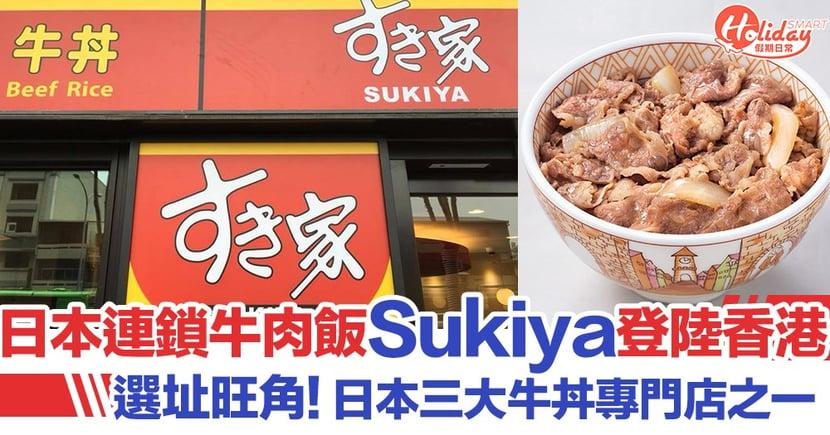 【日本過江龍】日本人氣連鎖牛肉飯Sukiya すき家宣佈登陸旺角!24小時營業!