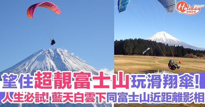 人生必試體驗!望住震撼超靚藍天白雲富士山玩滑翔傘  近距離同富士山合照~