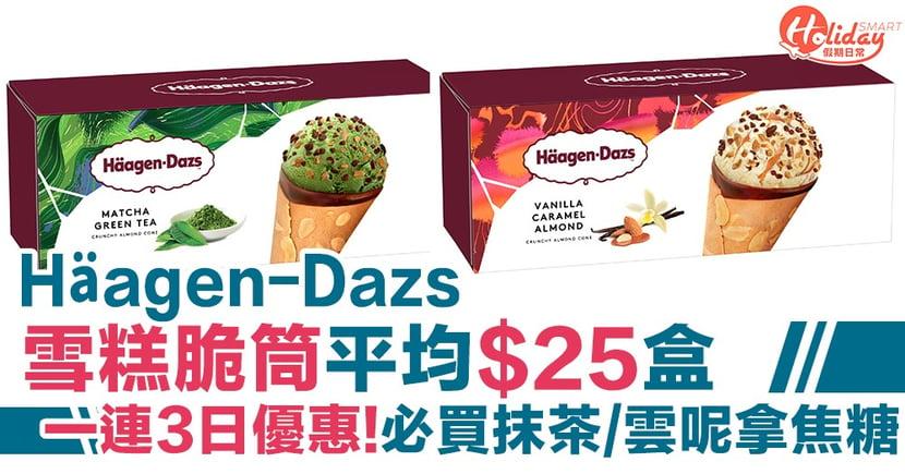 Häagen-Dazs雪糕杏仁脆筒 平均$25盒 一連3日限定優惠