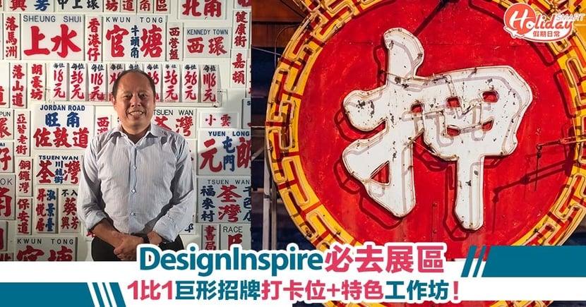 【香港好去處】DesignInspire集「懷舊」「環保」於一身 提倡保育文化!1比1招牌及手寫小巴牌打卡位+傳統工藝工作坊 超吸引!