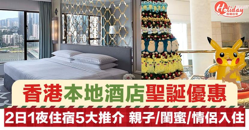 【聖誕住宿優惠2019】5大香港本地酒店超抵住推薦 一於留港消費啦~