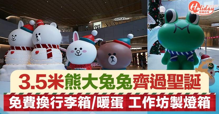 【聖誕好去處2019】Line Friends登陸東涌 免費換領行李箱/暖蛋+花圈/燈箱工作坊~