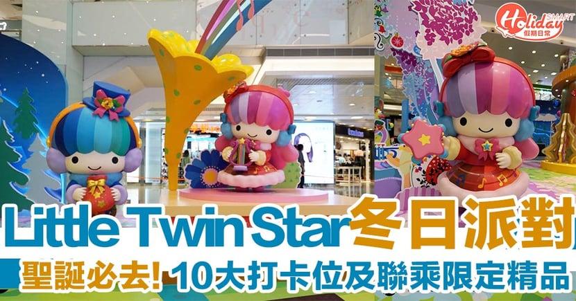 【聖誕活動2019】Little Twin Star冬日森林派對 10大打卡位及聯乘限定精品~