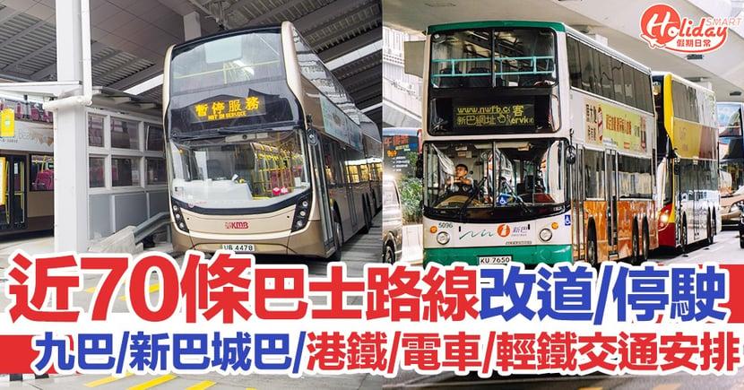 【交通狀況更新】九巴/新巴城巴/港鐵路線/電車/輕鐵交通安排  近70條巴士路線改道及停駛