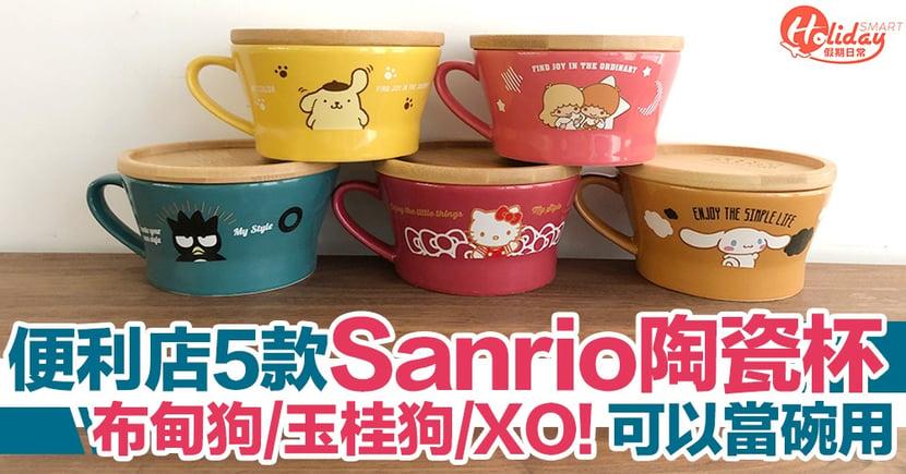 第2彈!便利店推印花換5款Sanrio限量版陶瓷杯連竹蓋  布甸狗/玉桂狗/XO/Hello Kitty/Little Twin Stars  仲可以放入微波爐~