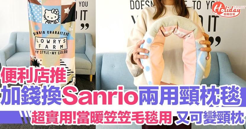一物兩用!便利店推限量版超實用Sanrio絨毛頸枕  仲可以變成超舒服毛毯