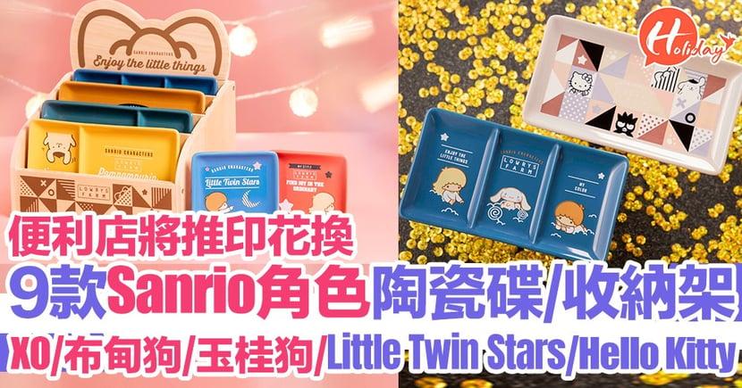 XO都有份!便利店推印花換9款Sanrio角色陶瓷碟/木製收納架  有布甸狗/玉桂狗/Little Twin Stars/Hello Kitty