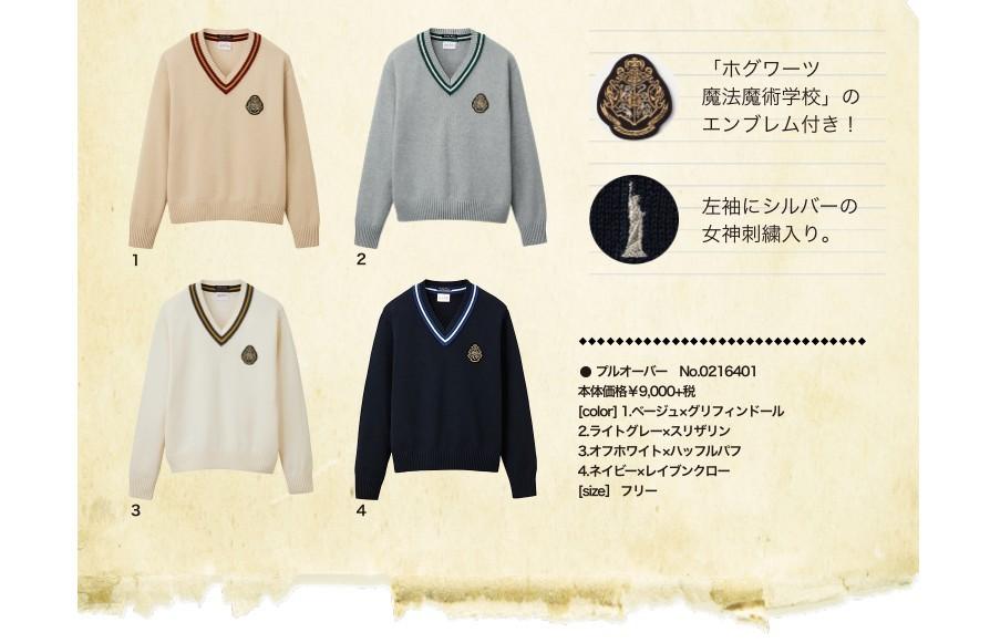 【日本手信必買2020】全新《哈利波特》主題校服 秒變霍格華茲學生