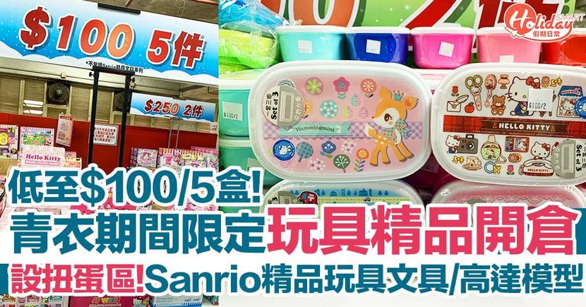 【聖誕開倉2019】低至$100任揀5盒玩具!青衣期間限定玩具開倉  Sanrio精品玩具文具/高達模型/卡通旅行用品