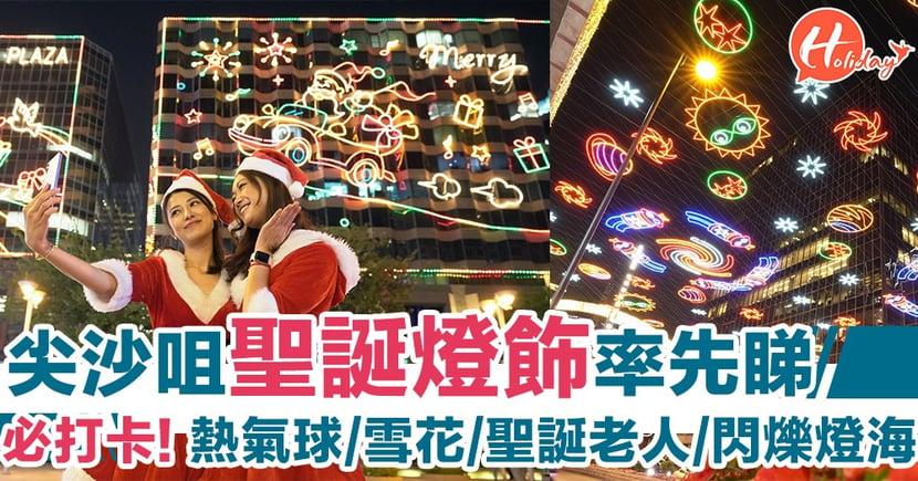 尖東聖誕燈飾開鑼喇!超靚裝置熱氣球、雪花、聖誕老人、閃爍燈海必打卡