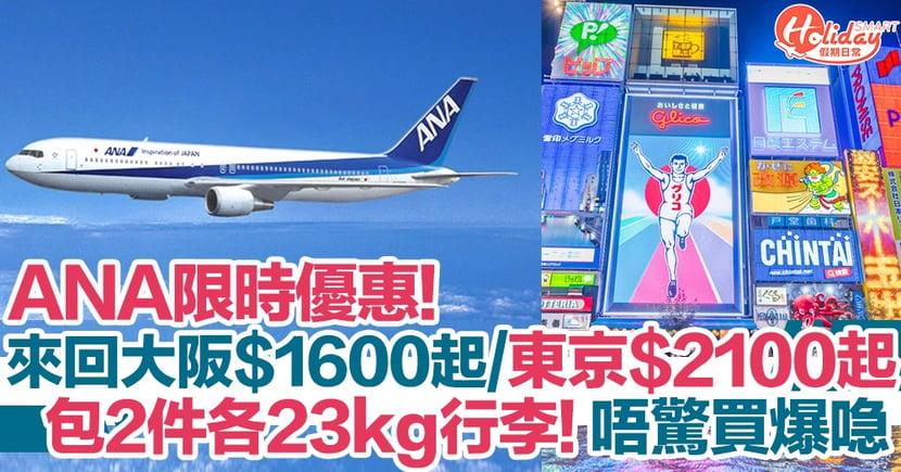好少見!ANA推只限5日訂票優惠  來回大阪$1600起/東京$2100起  包2件各23kg行李!係咁買嘢都唔驚行李超重