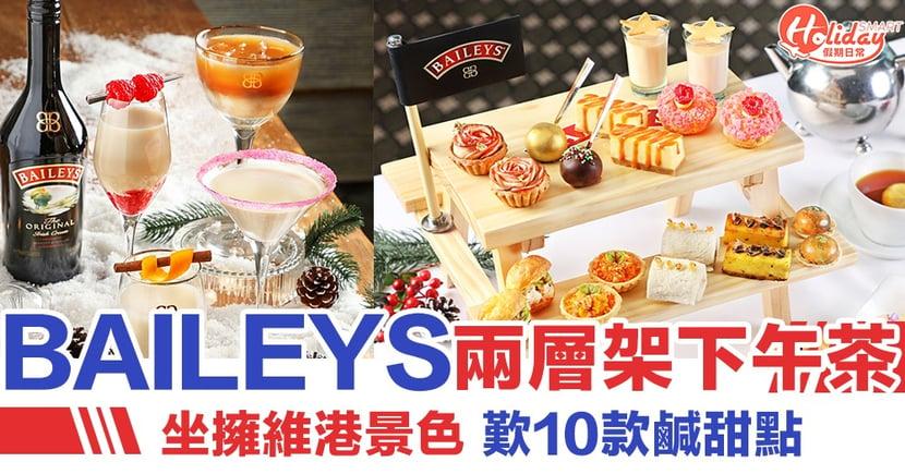 【中環美食】BAILEYS兩層架英式下午茶!中環ifc食10款鹹甜點/坐擁維港景色