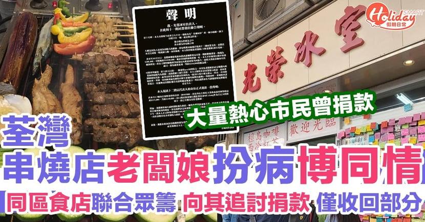荃灣串燒店老闆娘患癌被揭造假 同區食店曾發起眾籌 向其追討捐款