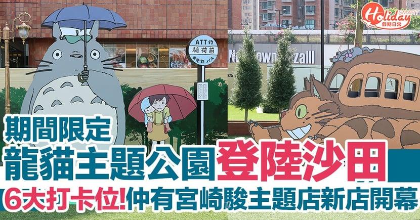 6大超可愛影相位!期間限定龍貓主題公園登陸沙田  仲有宮崎駿動畫主題店