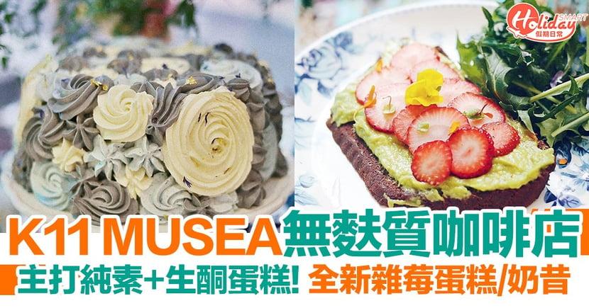 【尖沙咀咖啡店】K11 MUSEA無麩質咖啡店第3間分店!純白皇室風裝潢