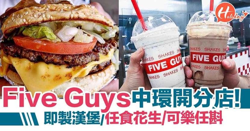 【中環美食】Five Guys中環開第三間分店!即製漢堡/任食花生/可樂任斟