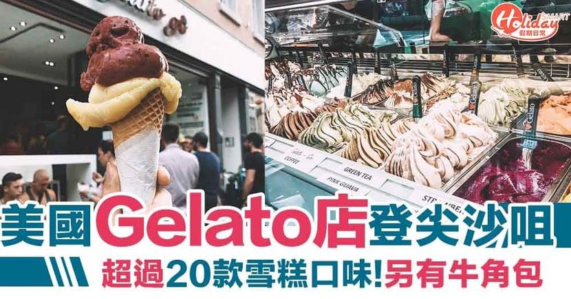 【尖沙咀美食】美國意式雪糕店Gelato-go登陸香港!超過20款雪糕口味